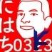 nihachi0323