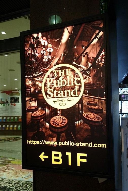 新しい出会いのカタチ!?新宿の立ち飲みバー「The Public Stand(パブリックスタンド)」に行ってみた。