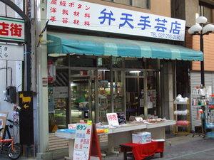 弁天手芸店