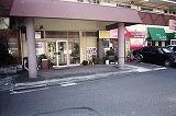 佐々木整体鍼灸指圧カイロプラクティック治療院