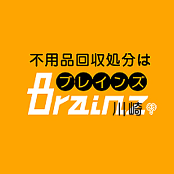 川崎不用品回収 Brainz 神奈川