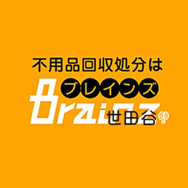 世田谷区不用品回収 Brainz 東京/千葉/埼玉