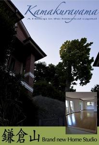 鎌倉ヨーガソサエティ