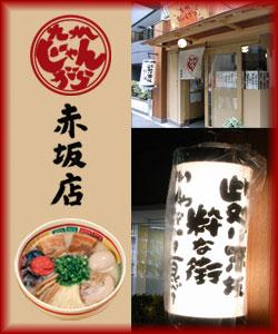 九州じゃんがら 赤坂店