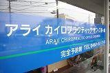 アライカイロプラクティックオフィス茅ケ崎2