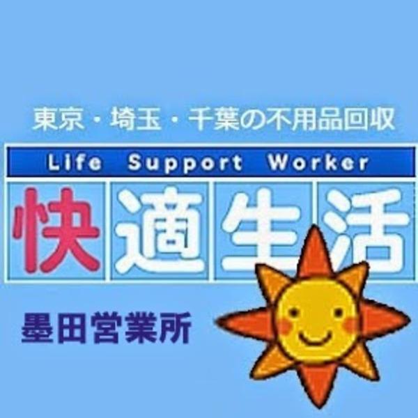 快適生活 墨田営業所