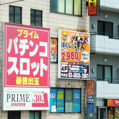 ほぐしの達人 平井店