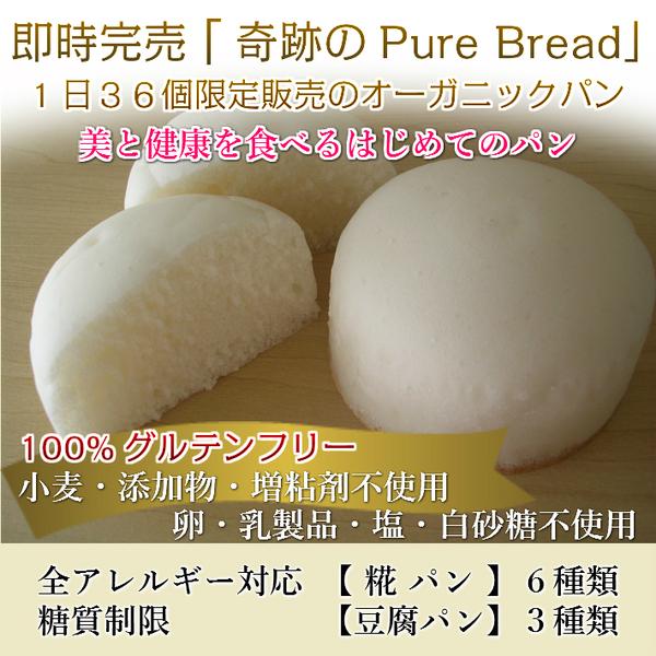 じゅんとけいのパン工場