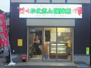 かま志ん蒲鉾店(株)