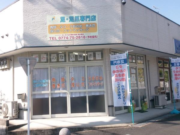ドクターネイル爪革命 奈良高の原店