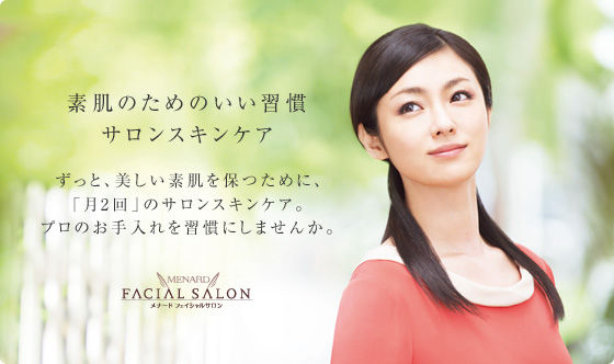 メナードフェイシャルサロン 豊洲店コミュニカーレ