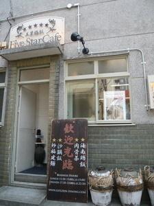 ファイブスター・カフェ 五星鶏飯