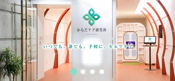 高気圧酸素ボックス からだケア研究所 西千葉店