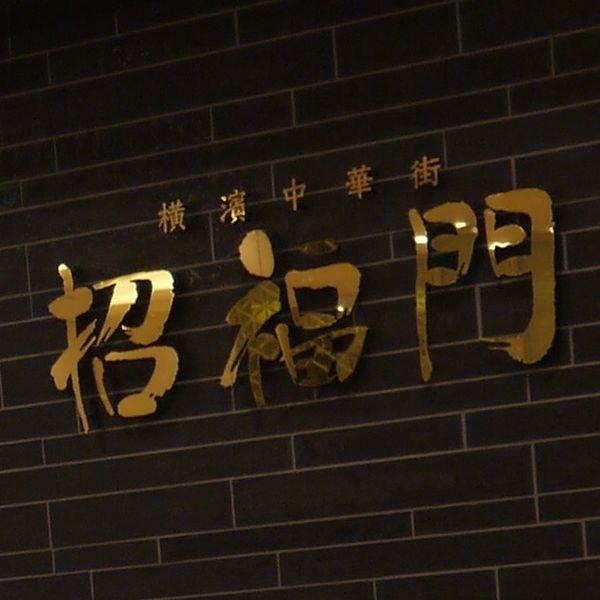 横浜中華街 招福門 渋谷ヒカリエ店