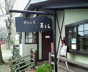 日本茶カフェ ちゃみせ 茶るん