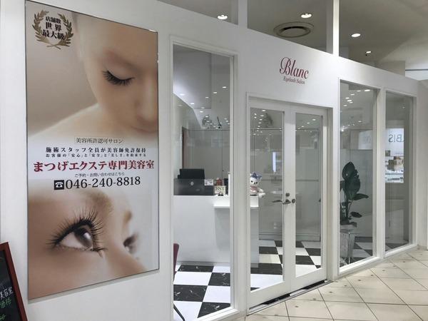 アイラッシュサロン ブラン マルイ海老名店(Eyelash Salon Blanc)