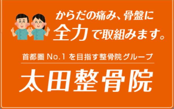 太田整骨院
