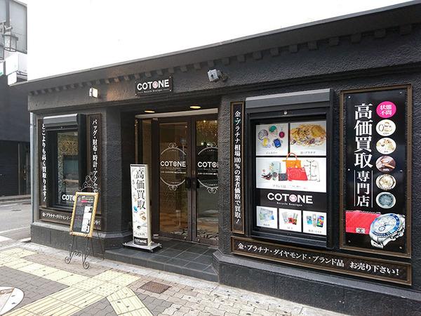 ブランド&ジュエリー買取 COTONE 心斎橋店