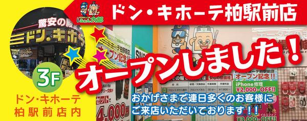 iPhone修理 iふぉん太郎 柏駅前店
