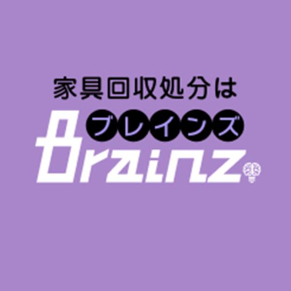 東京都 家具引取り回収 Brainz