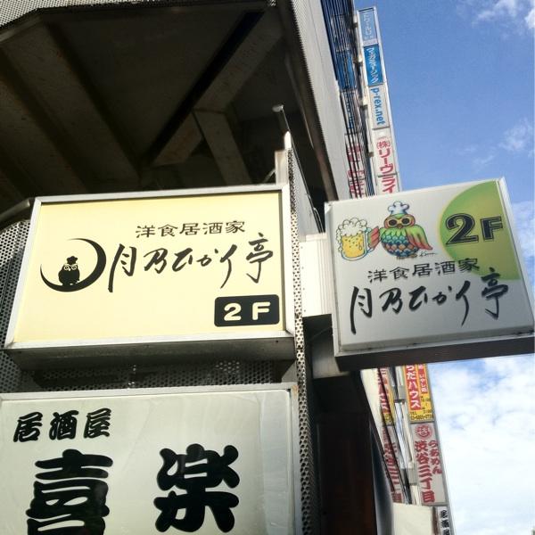 月乃ひかり亭 月乃ひかり亭/渋谷駅/居酒屋の口コミ - 30min.