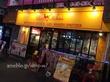 【横浜・綱島】 駅近バル クイーンオブ チキンズ綱島店「ロティサリーチキン」は必食!!