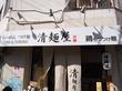 「清麺屋」-4 日本橋  前のからすぐ近く!より?ええトコに移転、オープン♪  170320