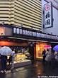 創業160年の浅草を代表する甘味処の老舗@梅園 浅草本店