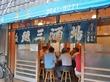 【居酒屋】新鮮な肝つきあわびと、ボタン海老の刺身【魚三酒場:門前仲町】