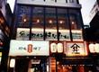 魚とワイン はなたれ onikai /桜木町駅から徒歩3分★横浜・野毛で女子会するならココがおすすめ!!!