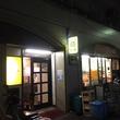 汁なし日記 その53 東京都 台東区「らーめん蘭 入谷店」