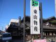 東山物産(志摩市阿児町鵜方)