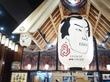 目の前で旬を味わう!劇場型寿司エンターテイメント!!板前寿司 江戸@赤坂見附