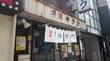 中央区日本橋人形町(人形町):洋食 キラク
