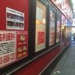 汁なし日記 その36 東京都台東区「蒙古タンメン中本 御徒町店 」