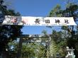 「神戸de 初詣(^_^)~長田神社~おみくじ付干支の置物🐓~拝むのにも長蛇の列(・_・;)」
