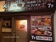 【千葉県松戸】駅前で熟成肉 忘年会や女子会に!! 熟成肉バル ガブッチョ