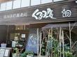 【蕎麦】サクサク海鮮かき揚げ丼に、3種類のつけ汁三味そば【くるみ庵:京成大久保】