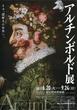「アルチンボルド展」 上野 国立西洋美術館