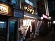 渋谷「道玄坂マンモス」濃厚つけ麺