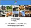 Googleマップに投稿した写真の表示回数が200万回を超えました #地域ブログ