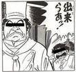 【え?日本酒を原価で?】 日本酒原価酒蔵(西武新宿)v2.0