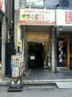かき小屋 厚岸水産 神田総本店@内神田