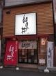 煮干しそば 和久井 ~「岡山下石井ラーメンストリート」にある煮干しラーメンの専門店で「極煮干しそば」~