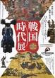 「戦国時代展」 両国 江戸東京博物館