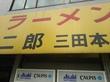 ラーメン二郎 三田本店(港区:東京都)rev12