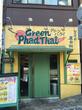 グリーンパッタイ 屋台的でこういう店が美味いんだよ