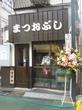 【新店】まつおぶし ~『必勝軒』のDNAを継承する『つけ麺 石ばし』出身の店主が東京・中板橋に開業した店~