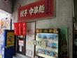 ワンタン麺・焼ギョウザ【淡水軒】@兵庫県神戸市中央区高架通