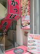 鮨ノ場 渋谷文化村通り店/ワンコイン500円で食べられる数量限定のお寿司!
